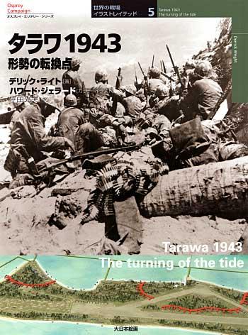 タラワ 1943 -形勢の転換点-本(大日本絵画世界の戦場 イラストレイテッドNo.005)商品画像