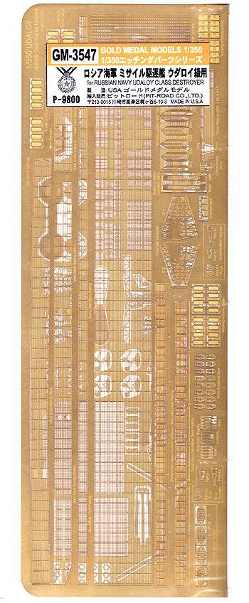 ロシア海軍 ミサイル駆逐艦 ウダロイ級用 エッチングパーツエッチング(ゴールドメダルモデル1/350 艦船用エッチングパーツシリーズNo.GM-3547)商品画像