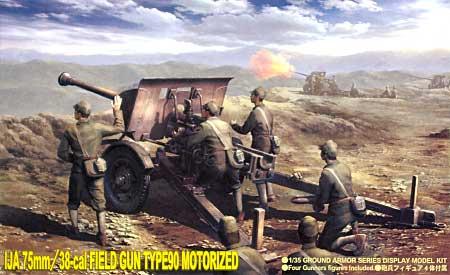 日本陸軍 38口径 75mm 機動90式野砲プラモデル(ピットロード1/35 グランドアーマーシリーズNo.G015)商品画像