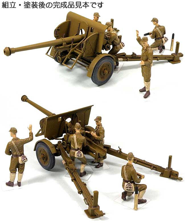 日本陸軍 38口径 75mm 機動90式野砲プラモデル(ピットロード1/35 グランドアーマーシリーズNo.G015)商品画像_3