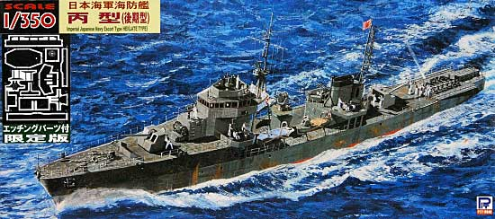 日本海軍海防艦 丙型 (後期型) (エッチングパーツ付)プラモデル(ピットロード1/350 スカイウェーブ WB シリーズNo.WB004E)商品画像