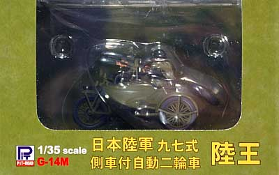 日本陸軍 97式側車付自動二輪車 陸王 (塗装済完成品)完成品(ピットロード塗装済完成品モデルNo.G-014M)商品画像