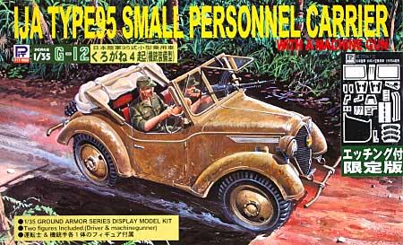 日本陸軍 九五式小型乗用車 くろがね4起 (エッチングパーツ付)プラモデル(ピットロード1/35 グランドアーマーシリーズNo.G012E)商品画像