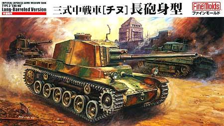 帝国陸軍 三式中戦車 チヌ 長砲身型プラモデル(ファインモールド1/35 ミリタリーNo.旧FM029)商品画像