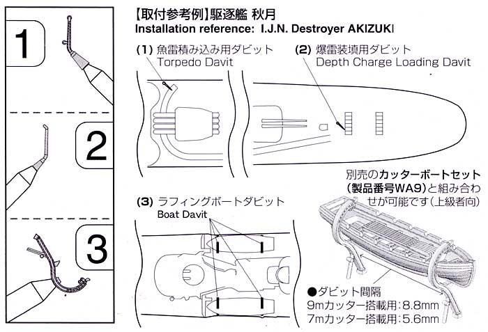 ラフィングボートダビットセット (駆逐艦・小型艦艇用)プラモデル(ファインモールド1/700 ナノ・ドレッド シリーズNo.WA010)商品画像_1