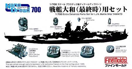 戦艦大和 (最終時) 用 セットプラモデル(ファインモールド1/700 ナノ・ドレッド シリーズNo.779032)商品画像
