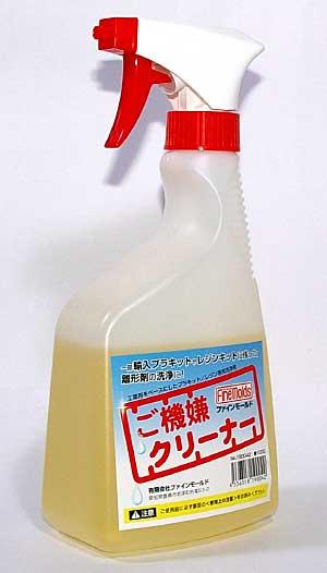 ご機嫌クリーナー (ハンディスプレータイプ)離型剤(ファインモールドファインモールド オリジナルマテリアルNo.190042)商品画像