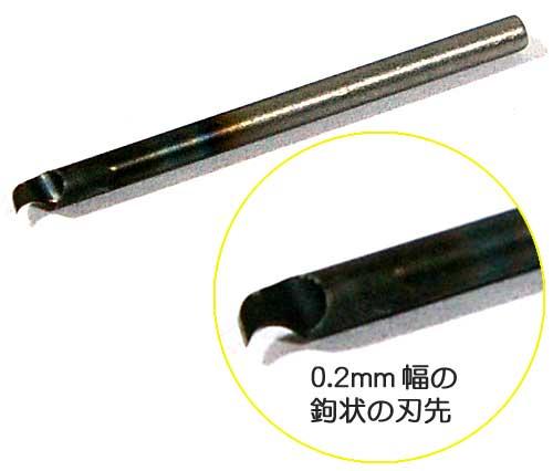 Mr.ラインチゼル用 替刃 0.2mmチゼル(GSIクレオスMr.ラインチゼルNo.GT065B)商品画像_1