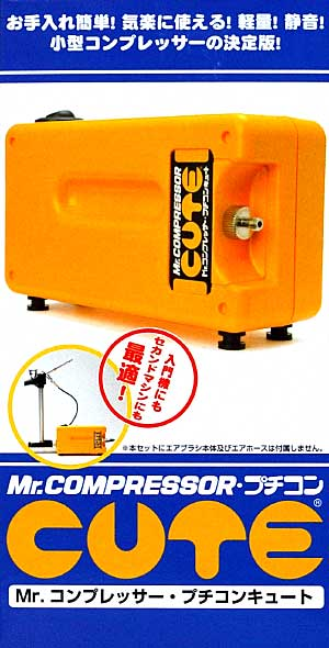 Mr.コンプレッサー プチコン・キュートコンプレッサー(GSIクレオスMr.リニアコンプレッサーNo.PS-371)商品画像