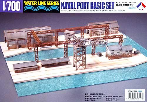 軍港情景基本セットペーパークラフト(静岡模型教材協同組合1/700 ウォーターラインシリーズNo.539)商品画像