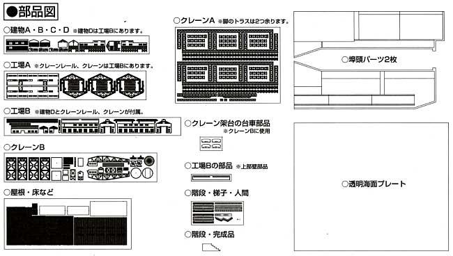 軍港情景基本セットペーパークラフト(静岡模型教材協同組合1/700 ウォーターラインシリーズNo.539)商品画像_1