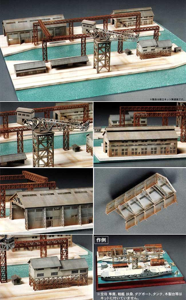 軍港情景基本セットペーパークラフト(静岡模型教材協同組合1/700 ウォーターラインシリーズNo.539)商品画像_2