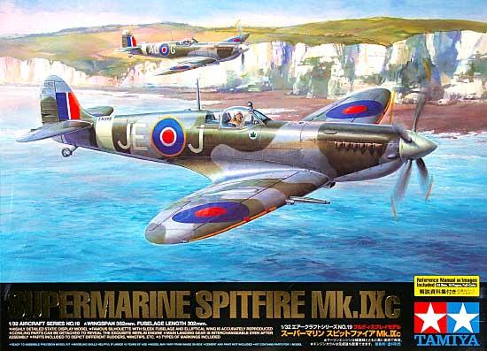 スーパーマリン スピットファイア Mk.9cプラモデル(タミヤ1/32 エアークラフトシリーズNo.60319)商品画像