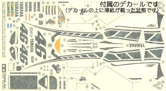 ヤマハ YZR-M1 50th アニバーサリー USインターカラーエディション No.46プラモデル(タミヤ1/12 オートバイシリーズNo.114)商品画像_1