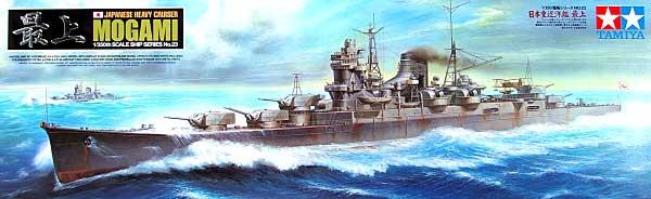 日本重巡洋艦 最上プラモデル(タミヤ1/350 艦船シリーズNo.023)商品画像