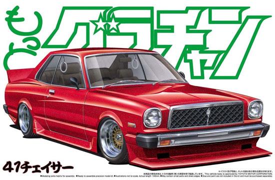 41 チェイサー (MX41)プラモデル(アオシマ1/24 もっとグラチャン シリーズNo.008)商品画像