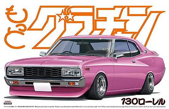 130 ローレル (HT 2000SGX)プラモデル(アオシマ1/24 もっとグラチャン シリーズNo.009)商品画像