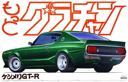 ケンメリ GT-R (HT 2000GT-R)プラモデル(アオシマ1/24 もっとグラチャン シリーズNo.010)商品画像