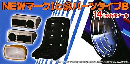 NEW マーク 1 と 改パーツ タイプ B (14インチ)プラモデル(アオシマ1/24 旧車 改 パーツNo.034)商品画像