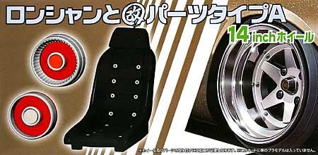 ロンシャン と 改パーツ タイプ A (14インチ)プラモデル(アオシマ1/24 旧車 改 パーツNo.035)商品画像