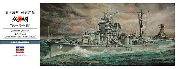 日本海軍 軽巡洋艦 矢矧 天一号作戦プラモデル(ハセガワ1/350 Z帯No.Z026)商品画像