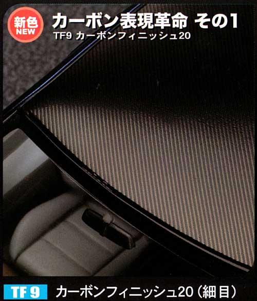 カーボンフィニッシュ 20 (曲面追従金属光沢シート)曲面追従シート(ハセガワトライツールNo.TF009)商品画像_1