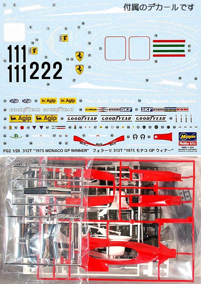フェラーリ 312T 1975 モナコ GP ウィナープラモデル(ハセガワ1/20 FGシリーズNo.FG002)商品画像_1
