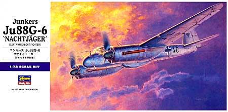 ユンカース Ju88G-6 ナハトイェーガープラモデル(ハセガワ1/72 飛行機 EシリーズNo.E032)商品画像