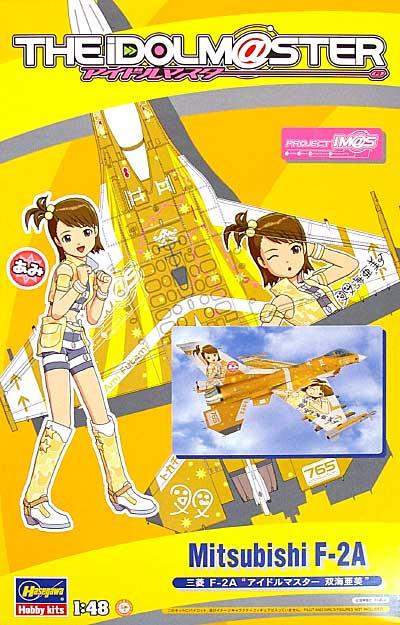 三菱 F-2A アイドルマスター 双海亜美プラモデル(ハセガワアイドルマスターNo.SP268)商品画像