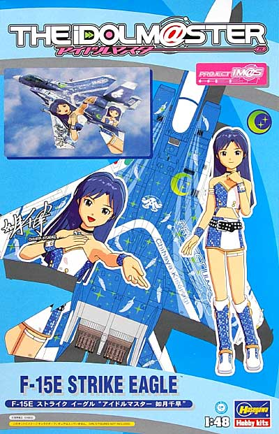 F-15E ストライク イーグル アイドルマスター 如月千早プラモデル(ハセガワアイドルマスターNo.SP269)商品画像