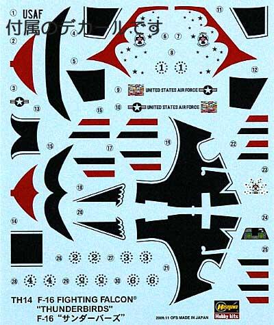 F-16 ファイティングファルコン サンダーバーズプラモデル(ハセガワたまごひこーき シリーズNo.TH014)商品画像_1