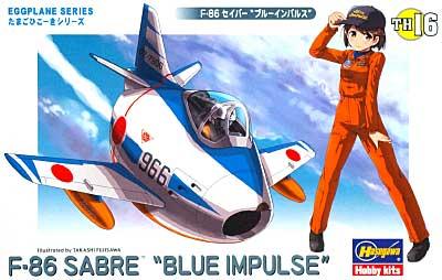 F-86 セイバー ブルーインパルスプラモデル(ハセガワたまごひこーき シリーズNo.TH016)商品画像