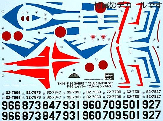 F-86 セイバー ブルーインパルスプラモデル(ハセガワたまごひこーき シリーズNo.TH016)商品画像_1