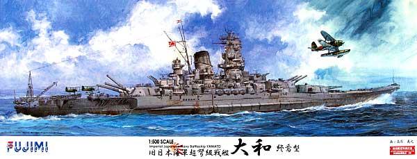 戦艦 大和 終焉型プラモデル(フジミ1/500 艦船モデルNo.610009)商品画像