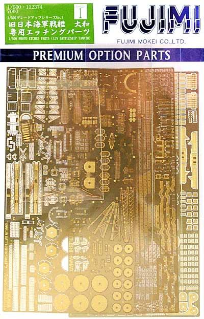 戦艦 大和 終焉型 専用エッチングパーツエッチング(フジミ1/500 デティールアップパーツシリーズNo.001)商品画像