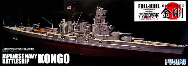 日本海軍高速戦艦 金剛 1944年10月 (フルハルモデル)プラモデル(フジミ1/700 帝国海軍シリーズNo.006)商品画像