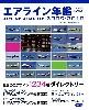 エアライン年鑑 2009-2010
