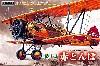 陸上式 赤とんぼ (旧日本海軍 九三式陸上中間練習機)