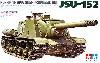ソビエト 重自走砲 JSU-152