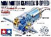 ミニモーター 標準ギヤボックス (8速) (小型モーターつき)