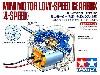 ミニモーター 低速ギヤボックス (4速) (小型モーターつき)