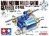 ミニモーター 多段ギヤボックス (12速) (小型モーターつき)