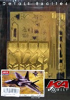 F-22 ラプター用 ディテールアップパーツA (エッチングシート) (アカデミー対応)