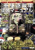 モデルアート臨時増刊ドイツ重駆逐戦車 塗装マニュアル