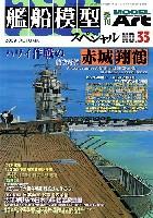 モデルアート艦船模型スペシャル艦船模型スペシャル No.33 ハワイ作戦の空母 赤城・翔鶴
