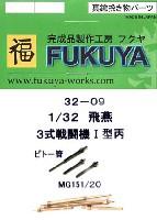 飛燕 1型丙用 (ハセガワ用) マウザー20mm機銃銃身 (2本) ピトー管 (2本)
