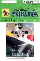 フクヤ1/32 真鍮挽き物パーツ (航空機用)飛燕 1型用 (ハセガワ用) ピトー管 (1本)
