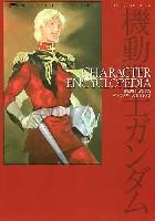 アスキー・メディアワークス電撃HOBBY BOOKS機動戦士ガンダム キャラクター大全集 2009