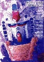 アスキー・メディアワークス電撃HOBBY BOOKS機動戦士ガンダム MS大全集 2009