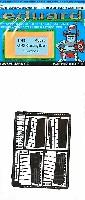 エデュアルド1/48 エアクラフト用 エッチング (48-×)零式練習戦闘機 11型 フラップ エッチングパーツ